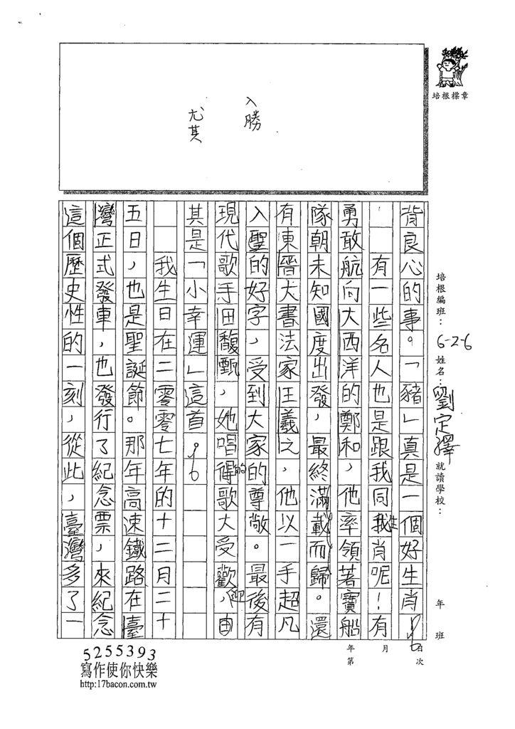 108W6310劉定澤 (2).tif