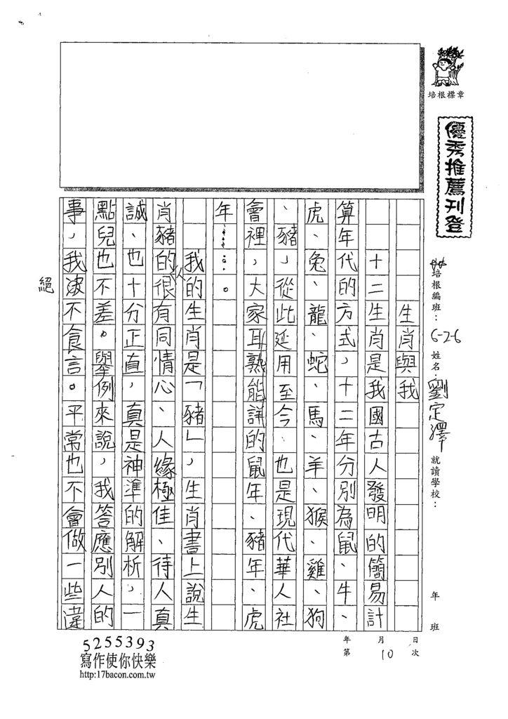 108W6310劉定澤 (1).tif
