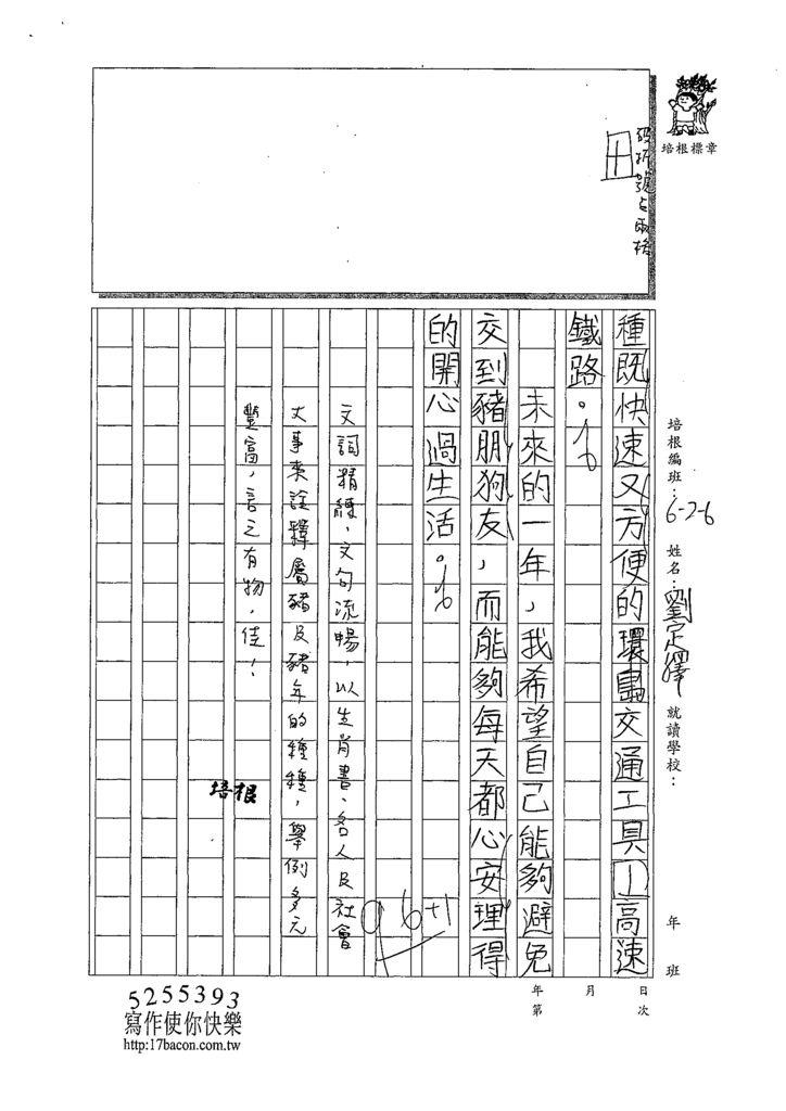 108W6310劉定澤 (3).tif