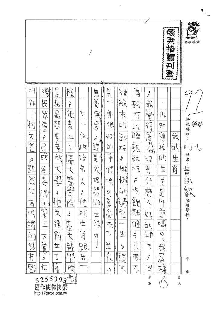 108W6310黃泓叡 (1).tif
