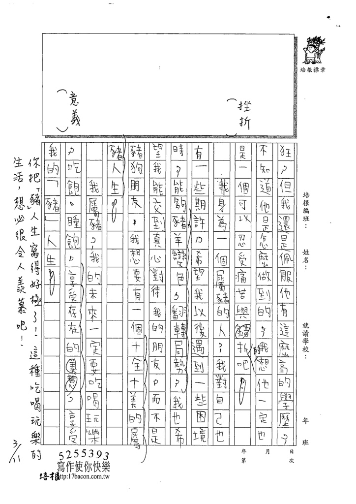 108W6310黃泓叡 (2).tif