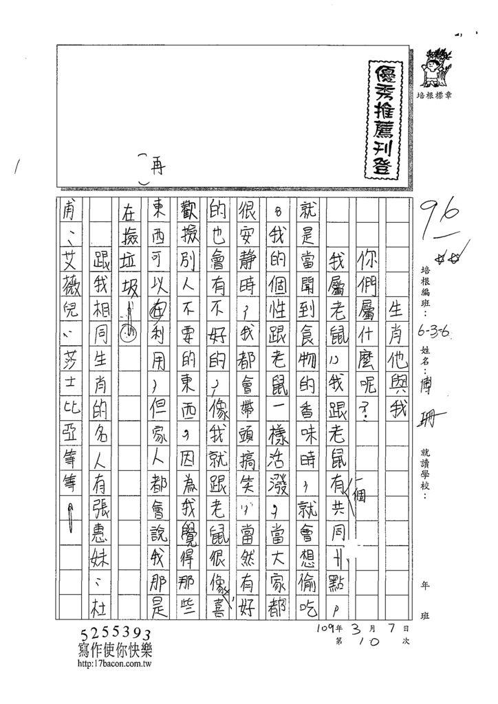 108W6310蕭博珊 (1).tif