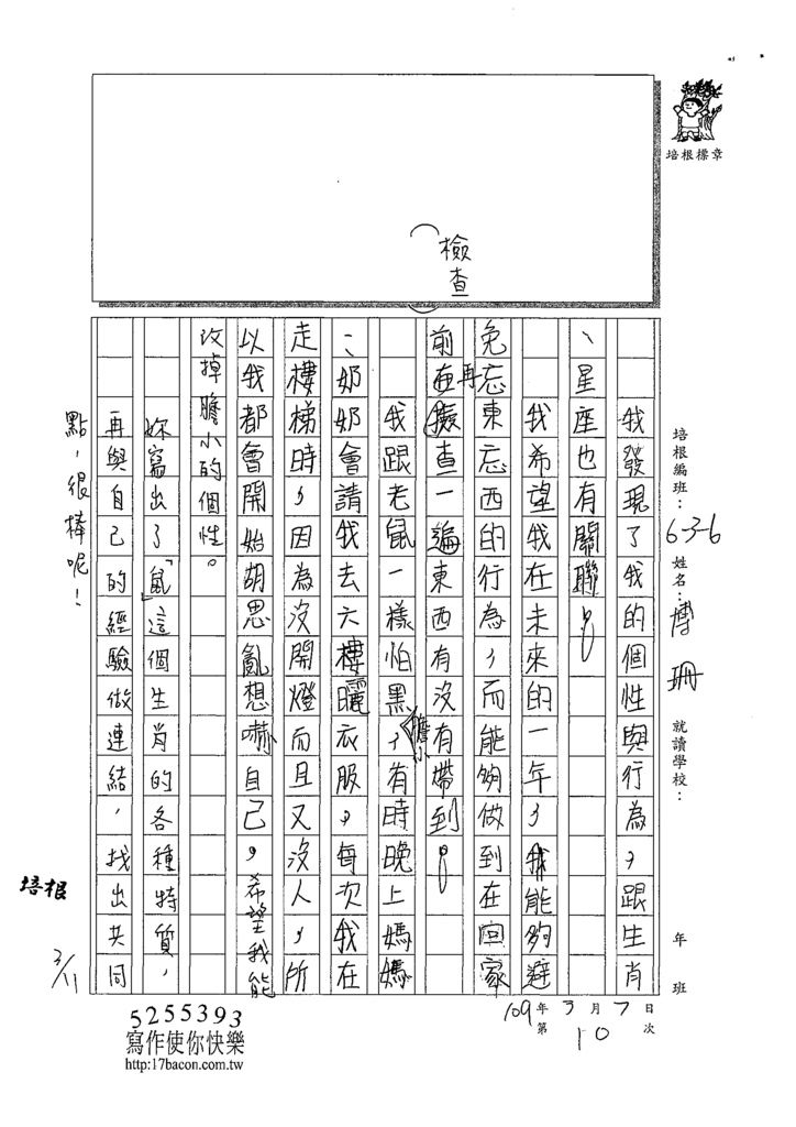 108W6310蕭博珊 (2).tif