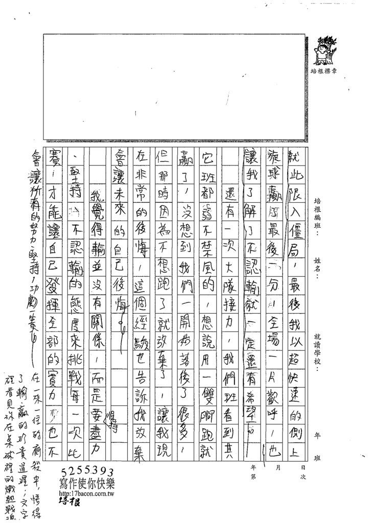 108WA310陳昱安 (3).tif
