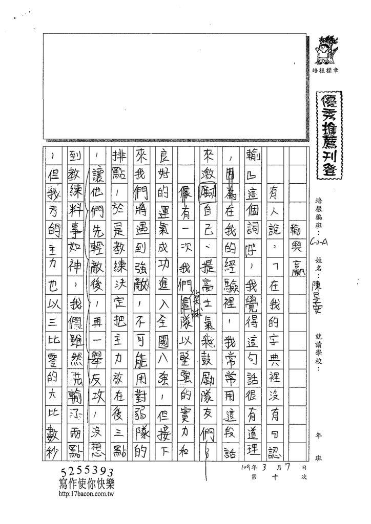 108WA310陳昱安 (1).tif