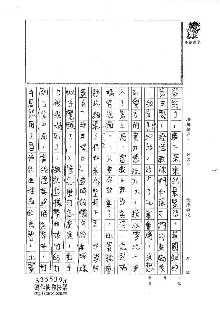 108WA310陳昱安 (2).tif