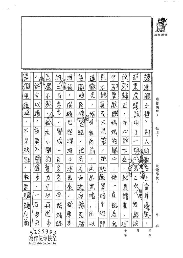 108WA310彭奕量 (2).tif