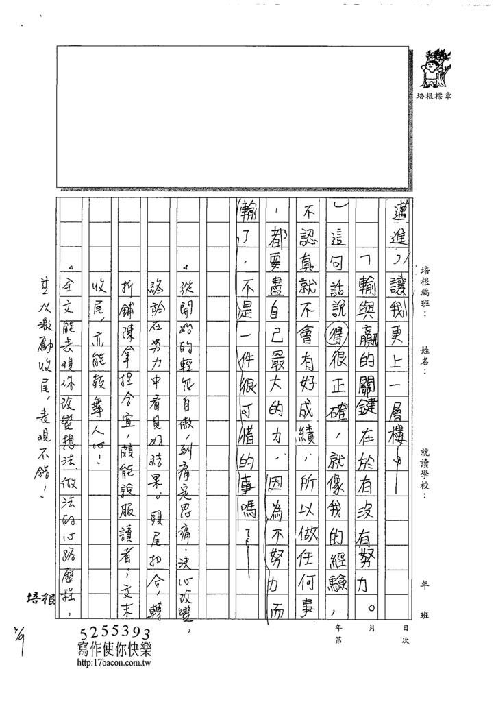 108WA310彭奕量 (3).tif