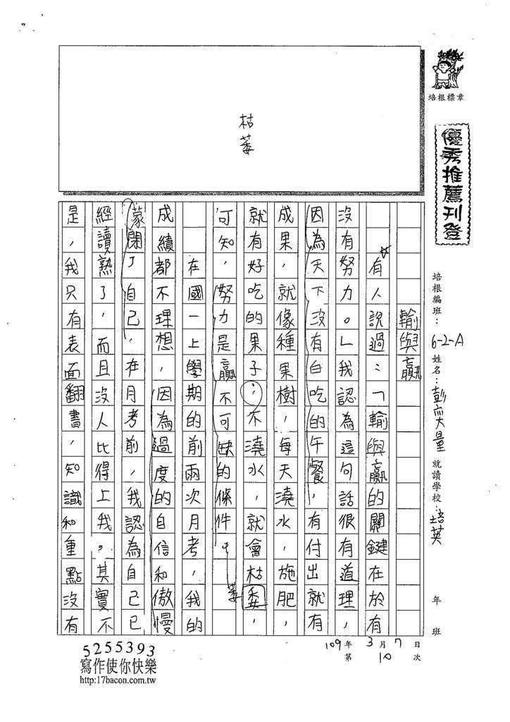 108WA310彭奕量 (1).tif