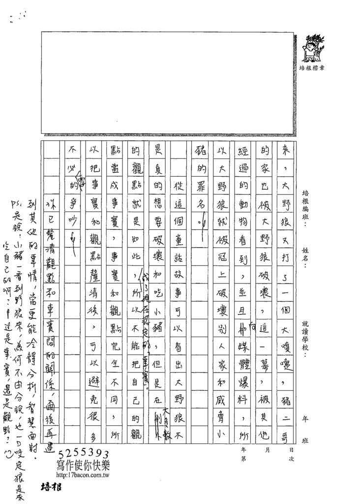 108WG307丁牧淮 (3).tif