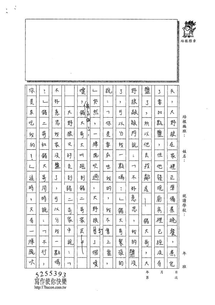 108WG307丁牧淮 (2).tif