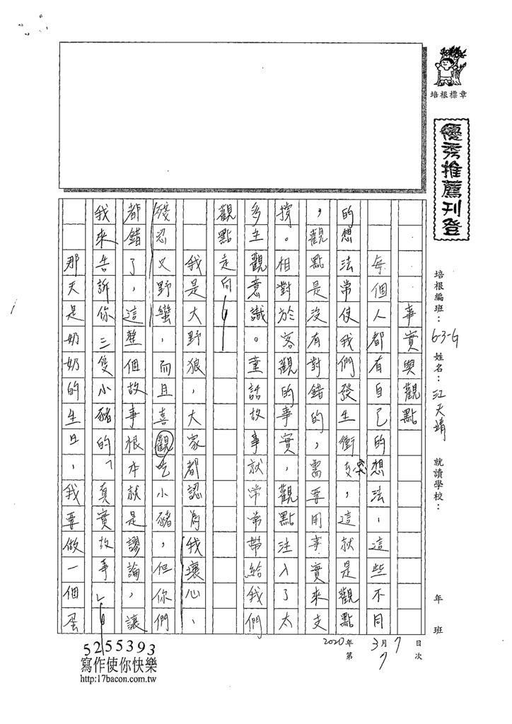 108WG307江天靖 (1).tif