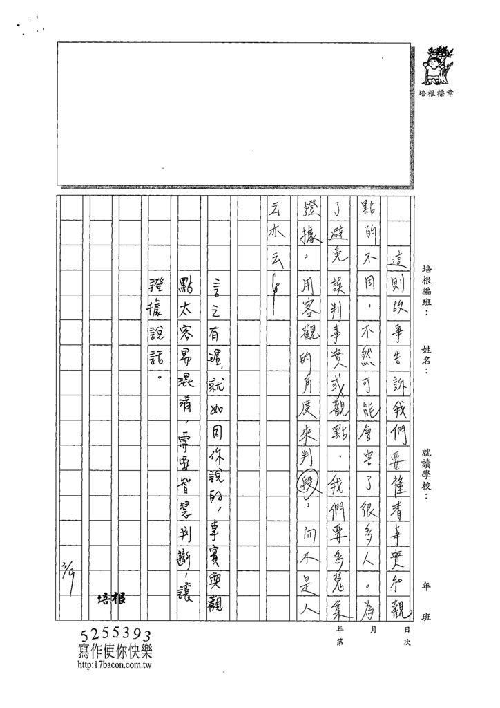108WG307江天靖 (3).tif