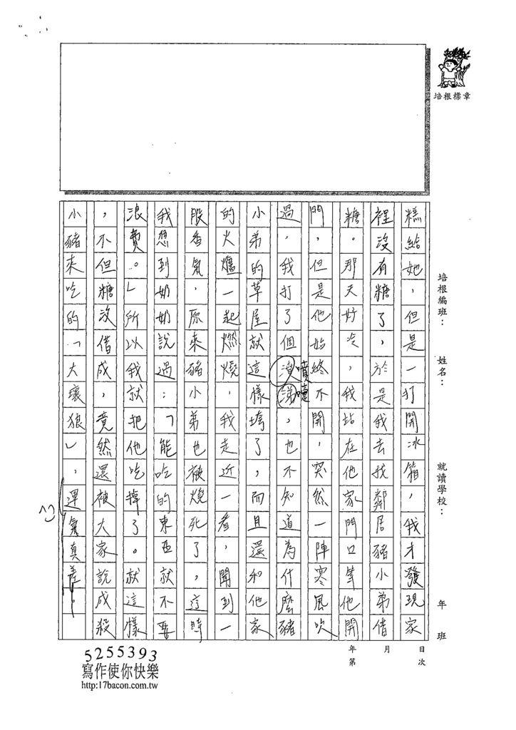 108WG307江天靖 (2).tif