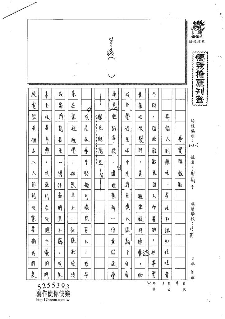 108WG307鄭翔尹 (1).tif