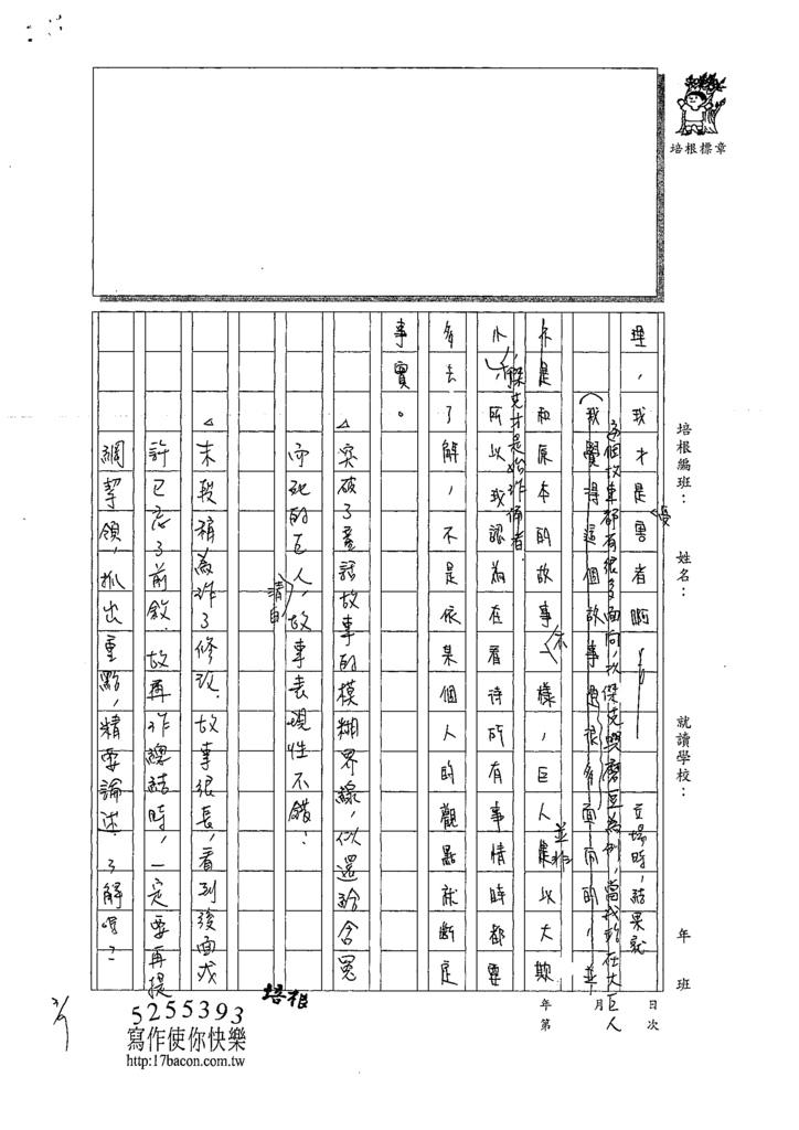 108WG307鄭翔尹 (3).tif