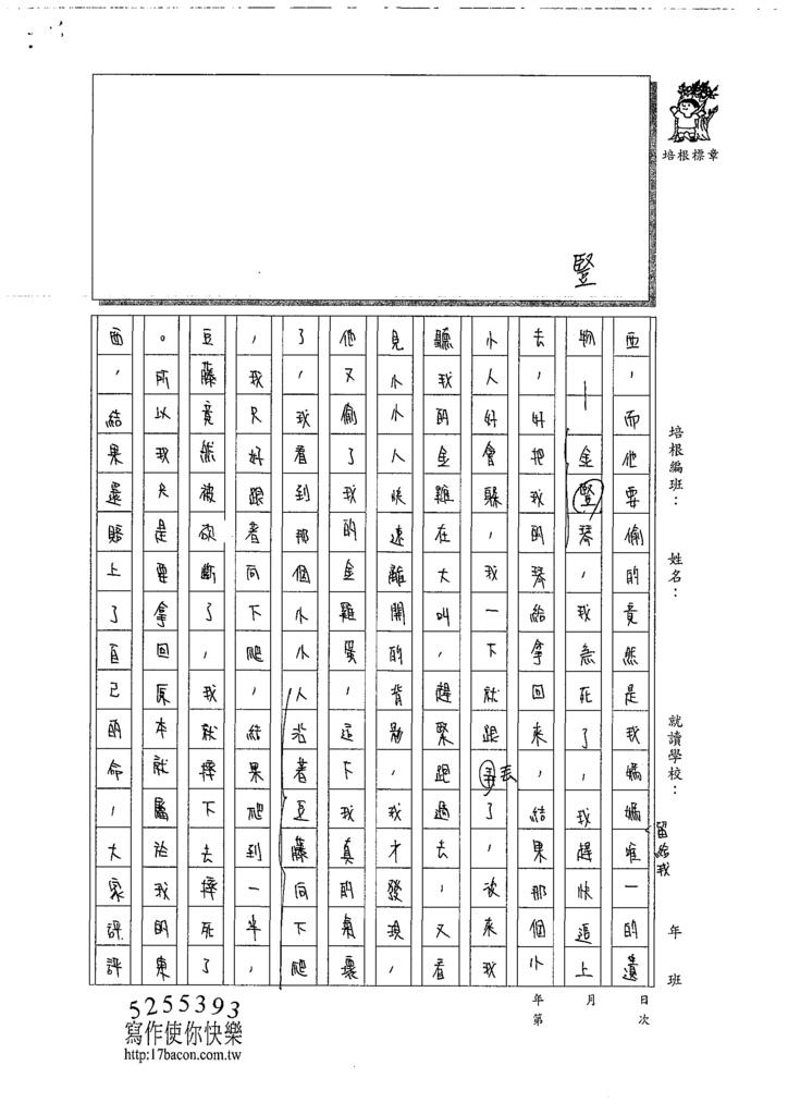 108WG307鄭翔尹 (2).tif