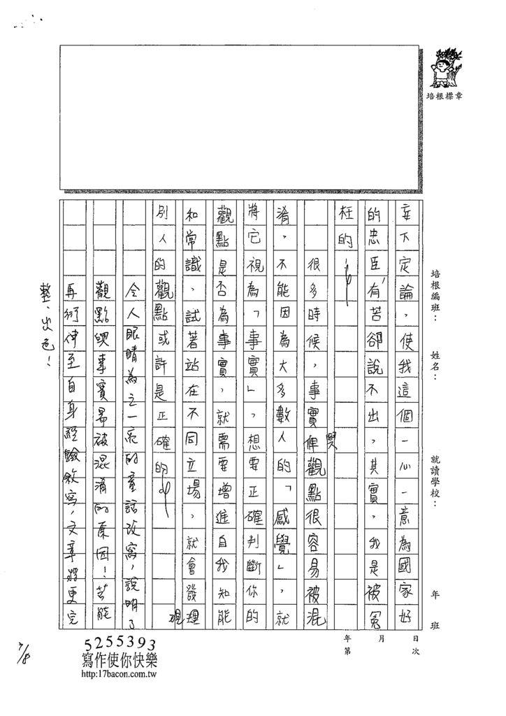 108WG307張嘉芯 (3).tif