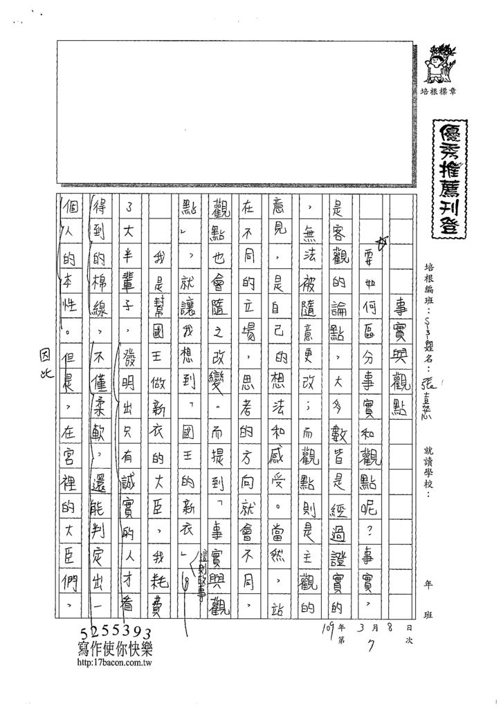 108WG307張嘉芯 (1).tif