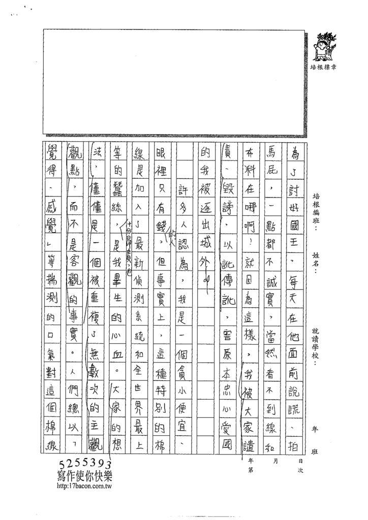 108WG307張嘉芯 (2).tif