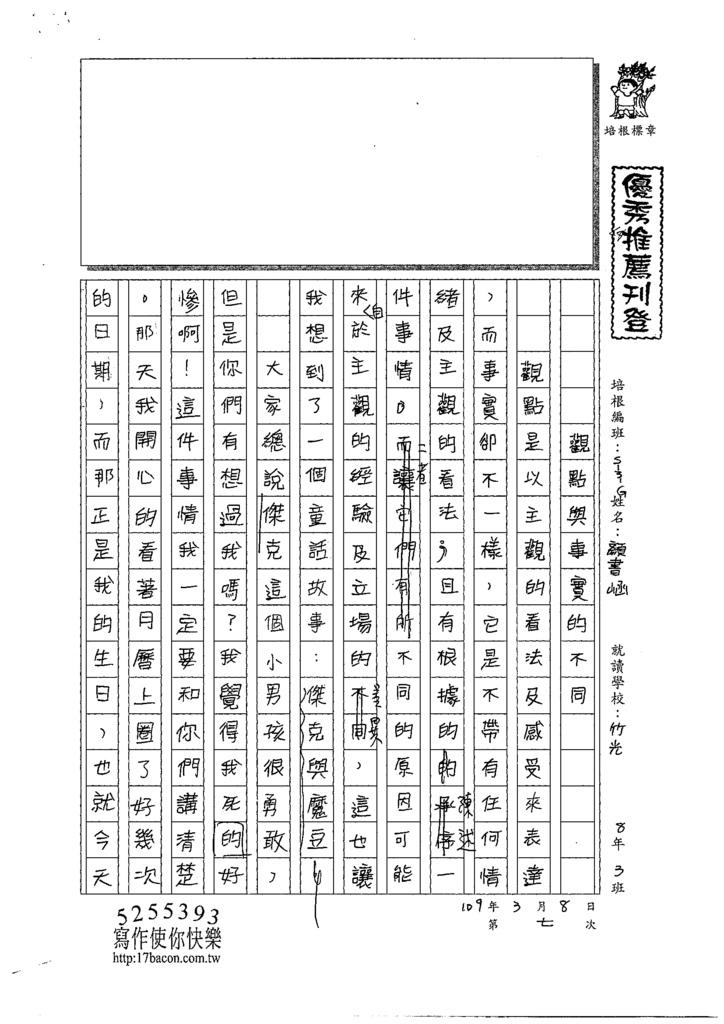 108WG307顏書崡 (1).tif