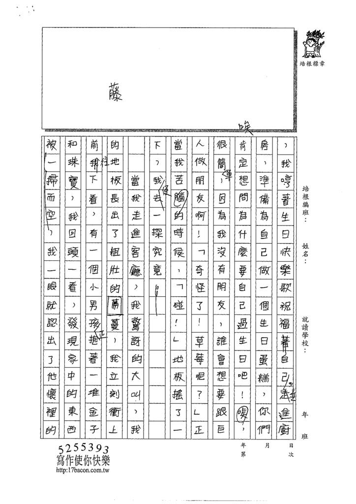 108WG307顏書崡 (2).tif