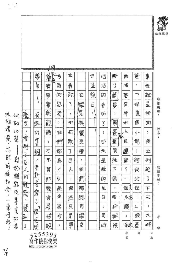 108WG307顏書崡 (3).tif