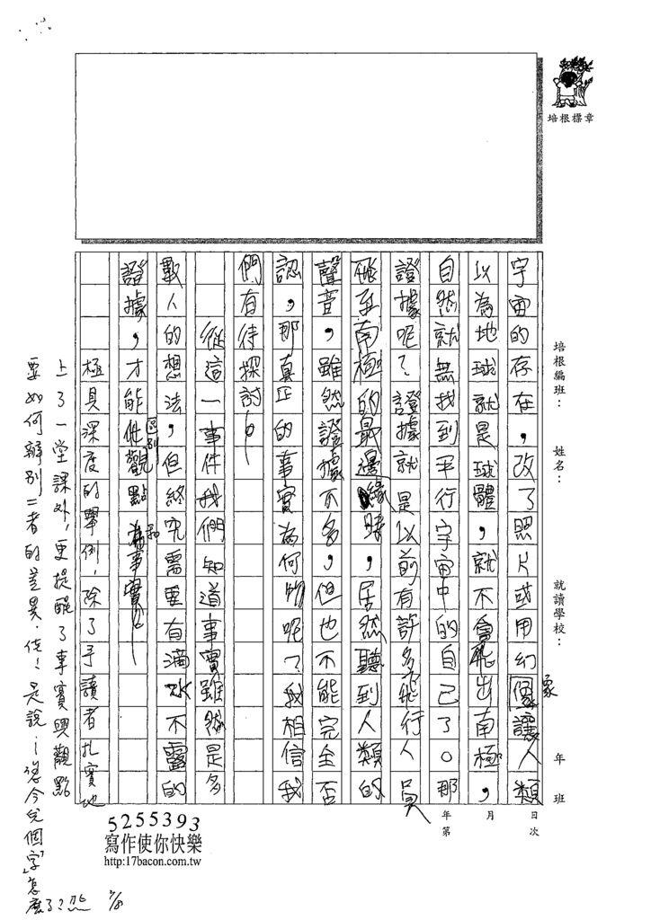 108WG307顏晨安 (3).tif