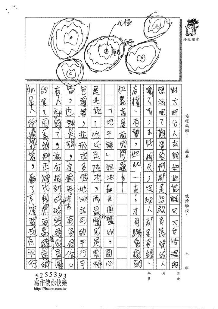 108WG307顏晨安 (2).tif