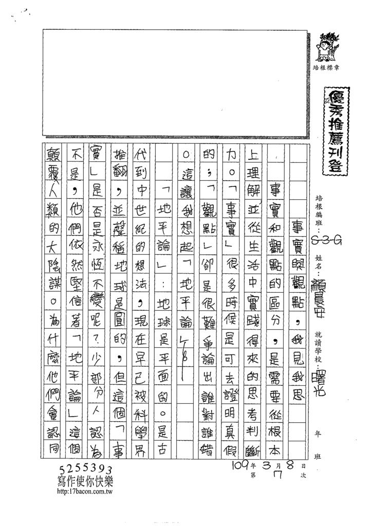 108WG307顏晨安 (1).tif