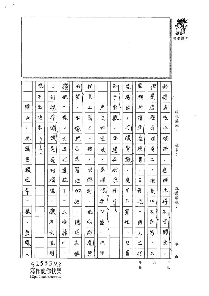 108W5310王洛琳 (2).tif