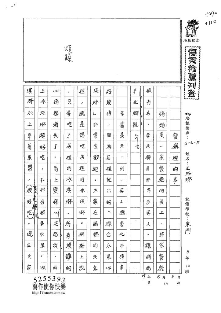 108W5310王洛琳 (1).tif
