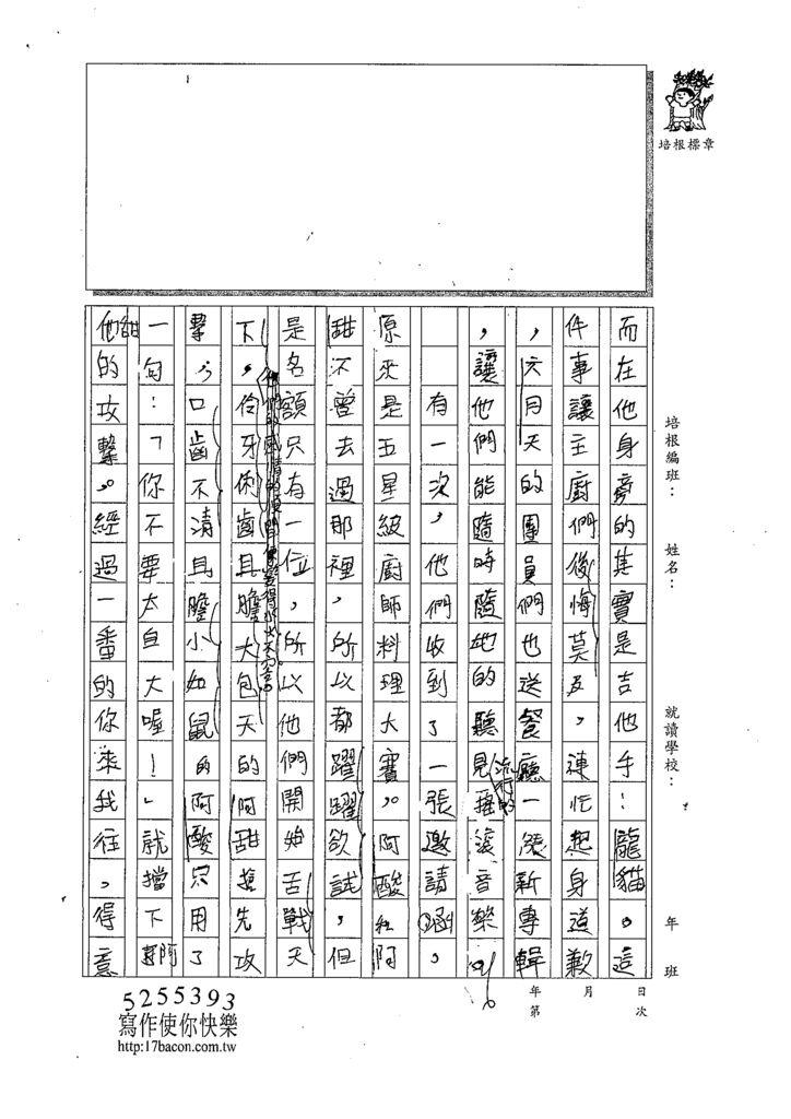108W5310楊秉翔 (2).tif