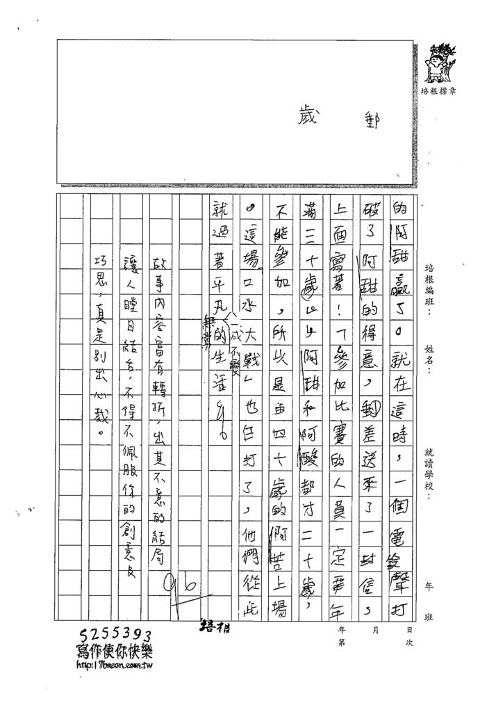 108W5310楊秉翔 (3).tif