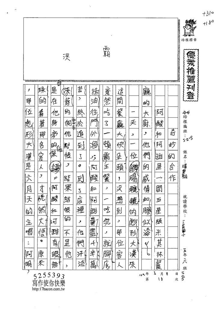 108W5310楊秉翔 (1).tif