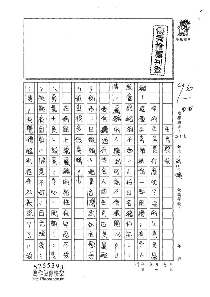108W6310胡芷嫻 (1).tif