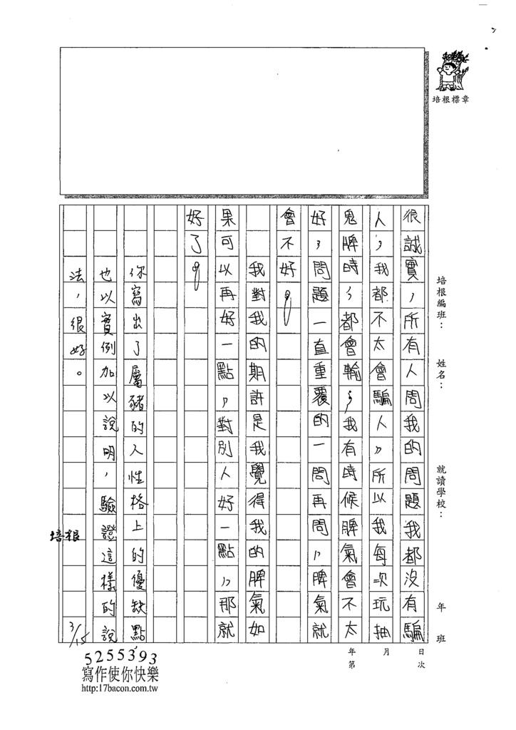 108W6310胡芷嫻 (2).tif