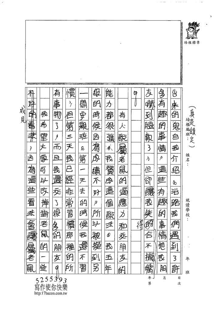 108W6310黃柳菁 (2).tif