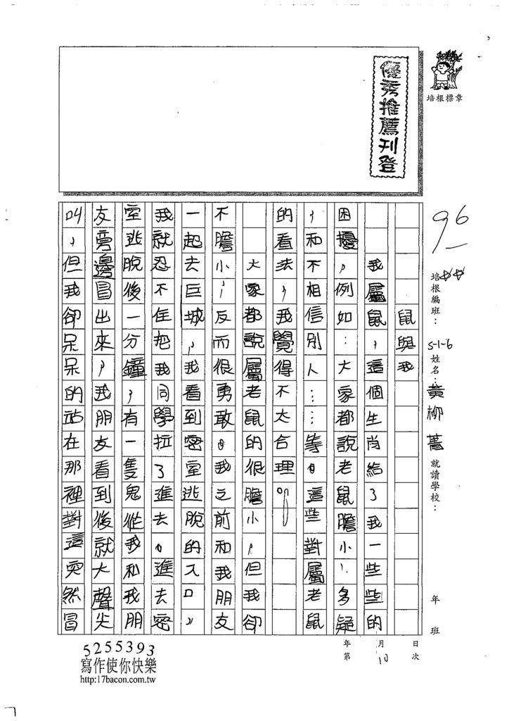 108W6310黃柳菁 (1).tif