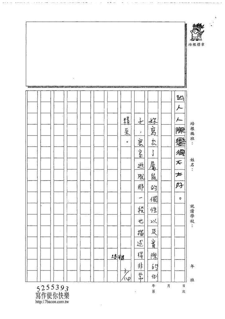 108W6310黃柳菁 (3).tif