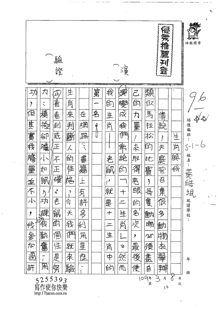 108W6310黃皓珉 (1).tif