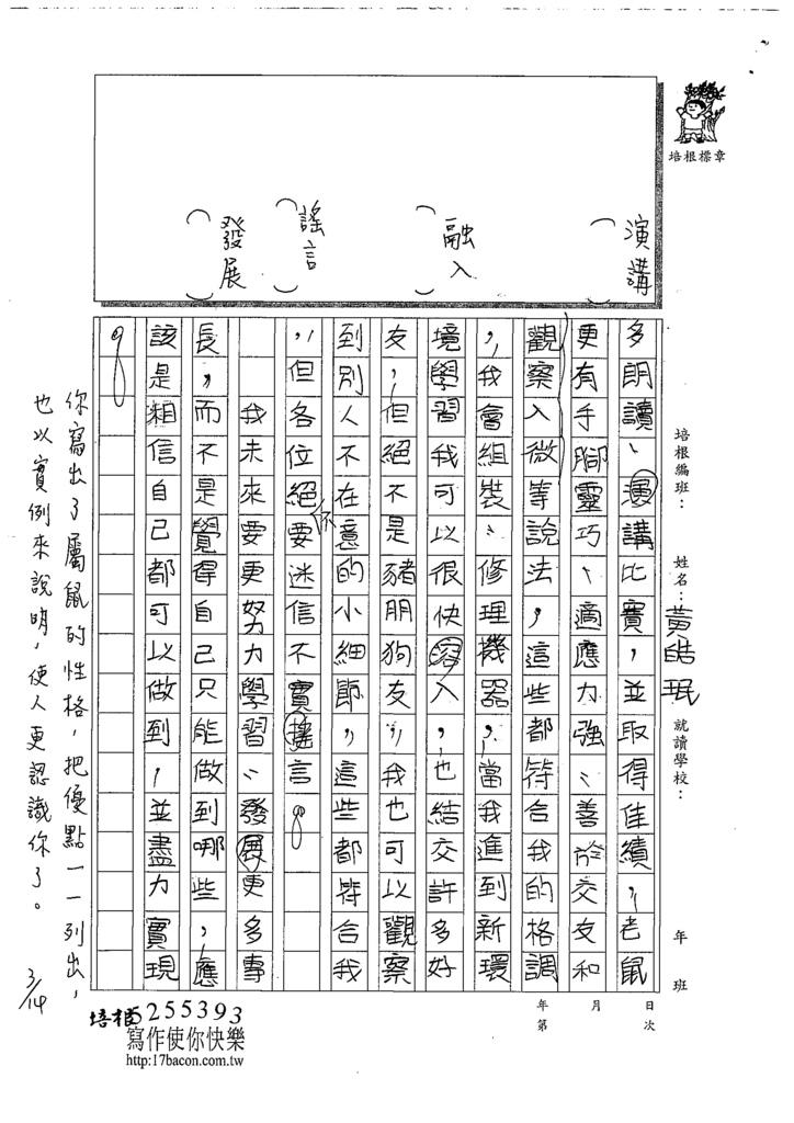 108W6310黃皓珉 (2).tif