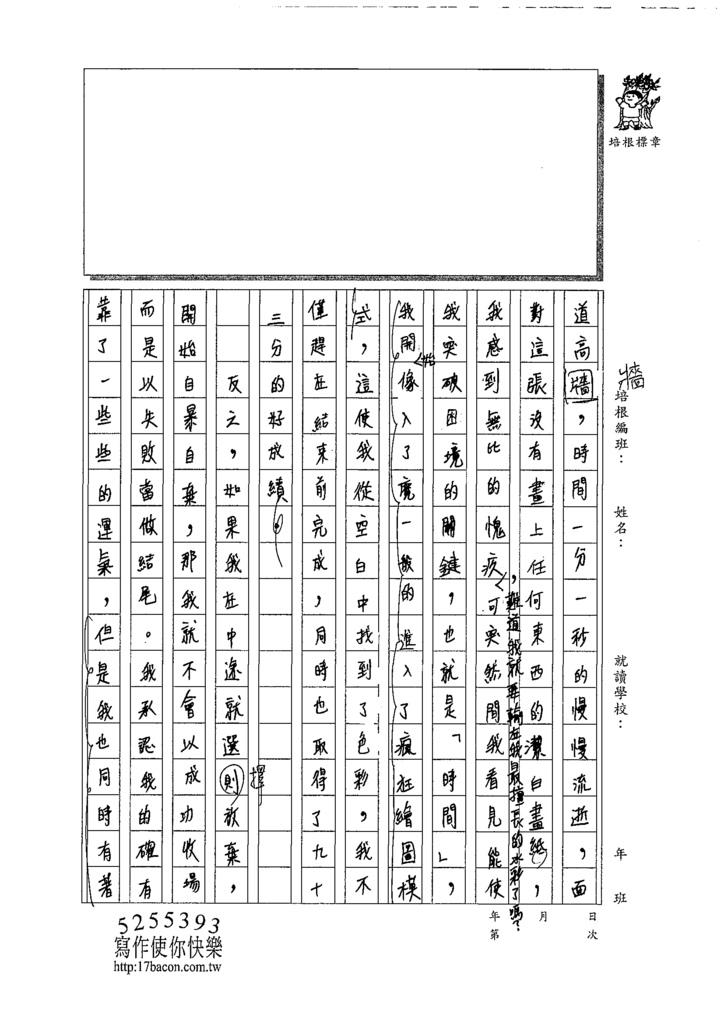 108WA310林映岑 (2).tif
