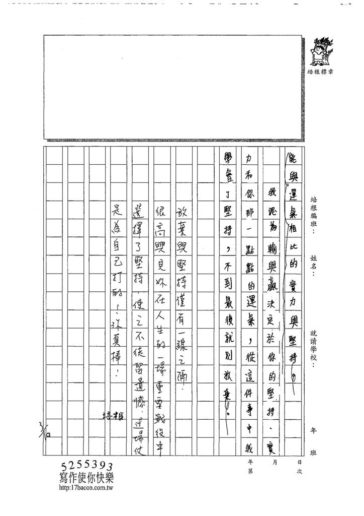108WA310林映岑 (3).tif
