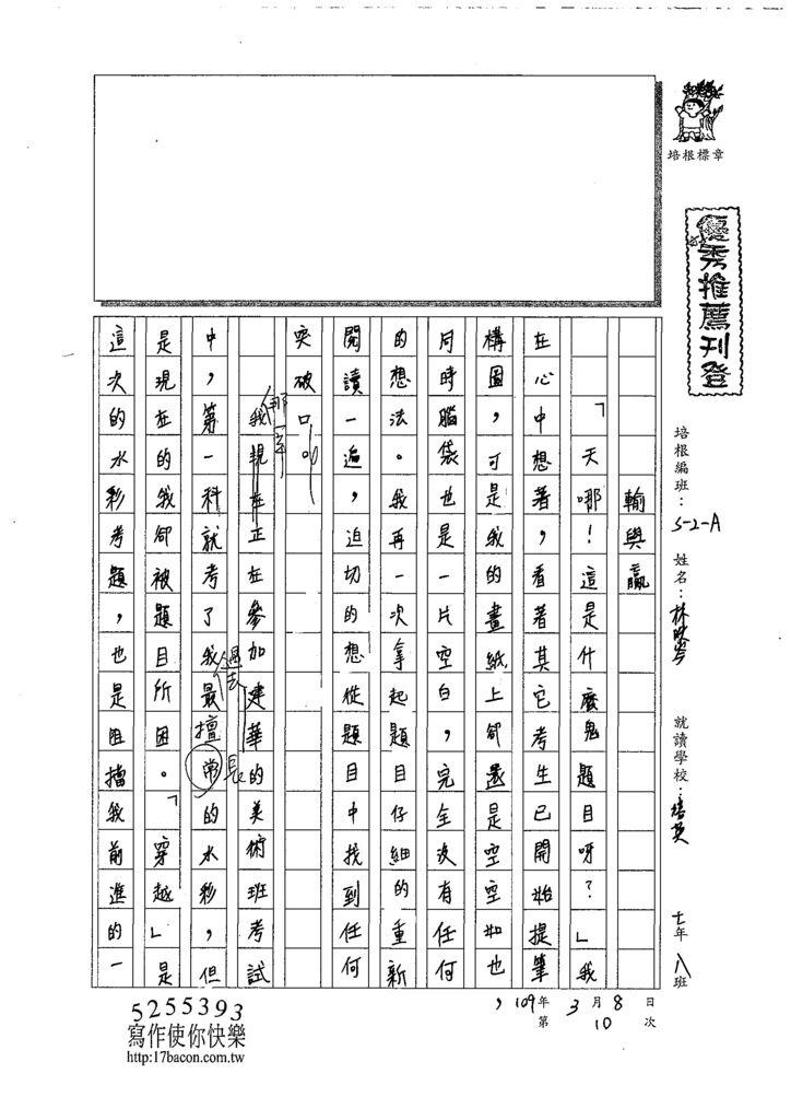 108WA310林映岑 (1).tif