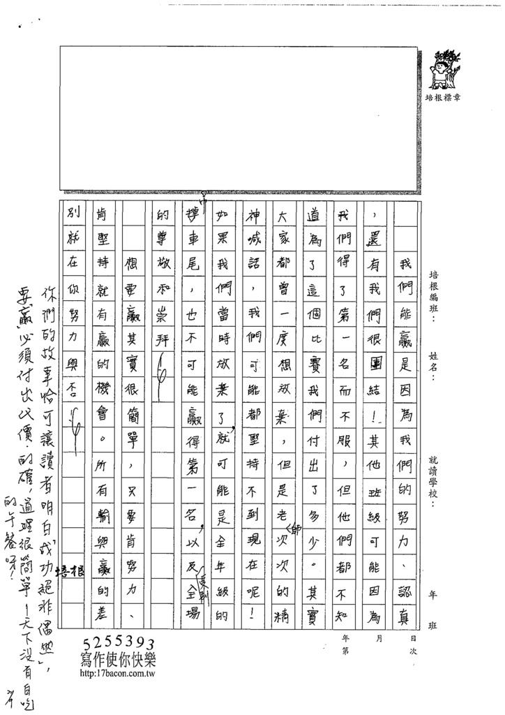 108WA310林莉菁 (2).tif