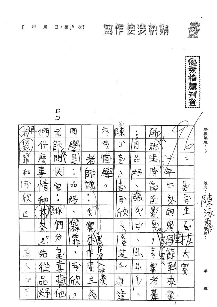 108W2310陳泳霏 (1).tif