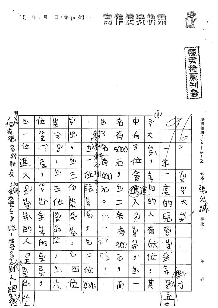 108W2310張允誠 (1).tif