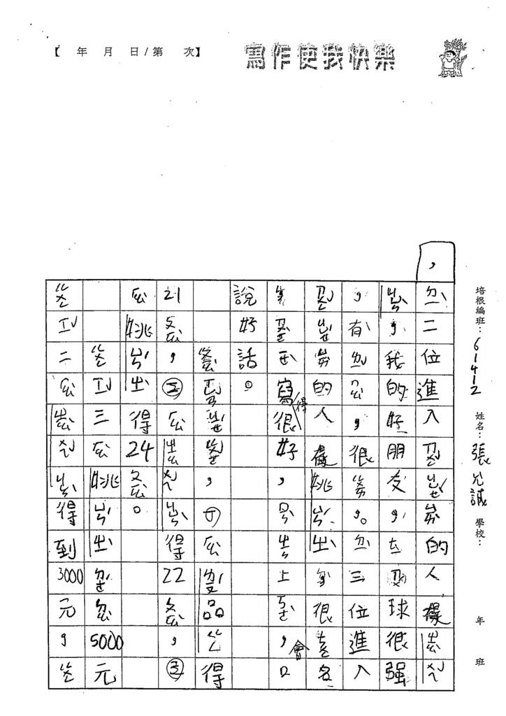 108W2310張允誠 (2).tif