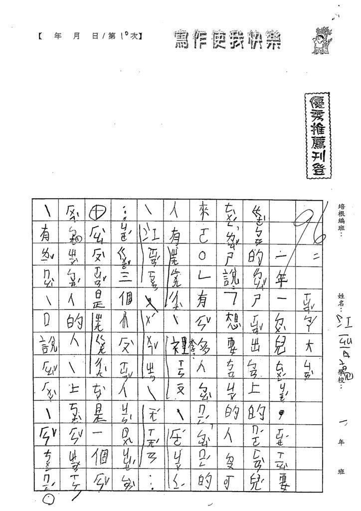 108W2310江晉亮 (1).tif